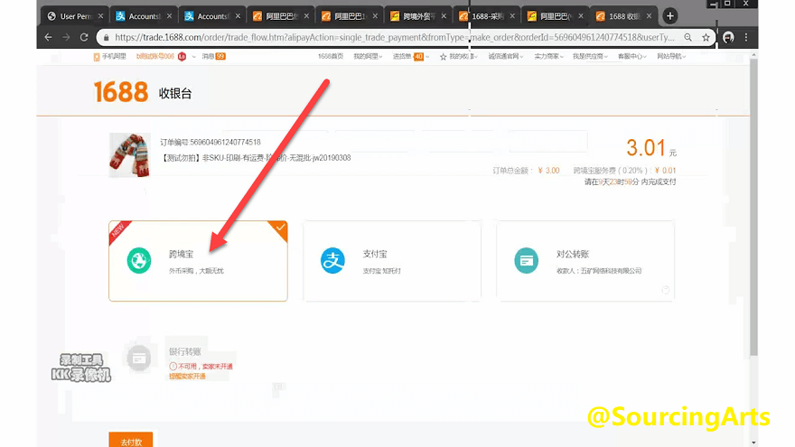 C:\运营\Blog\1688\压缩\1688 payment method.png1688 payment method