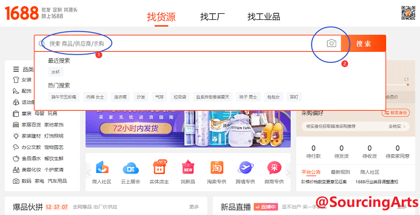 C:\运营\Blog\1688\压缩\search products on 1688.pngsearch products on 1688